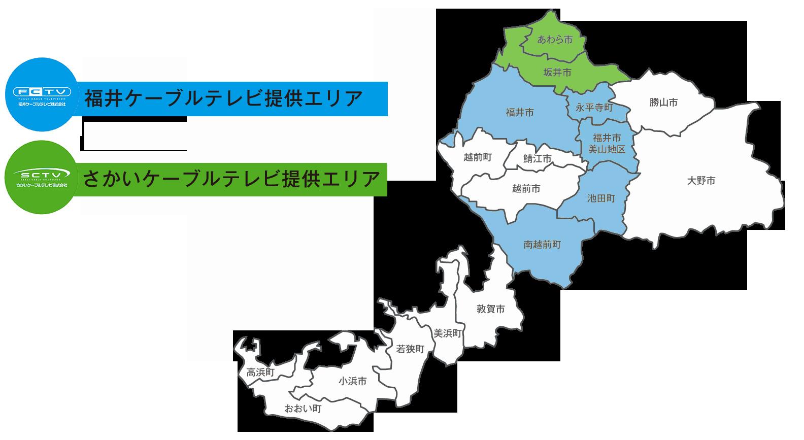福井ケーブルテレビ提供エリア